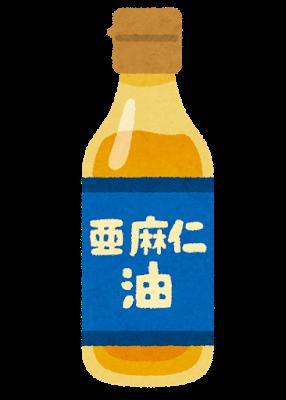 効果 亜麻仁 油